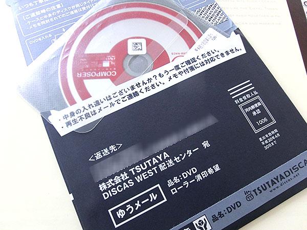 ツタヤディスカス DVD到着