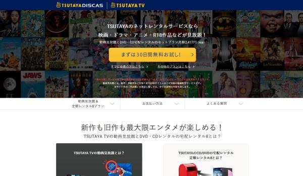 TSUTAYA TV(ツタヤティービー)の特徴と料金