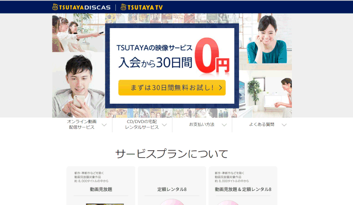TSUTAYA TV(ツタヤティービー)は評判通り? 特徴・料金・配信コンテンツ・機能等のまとめ