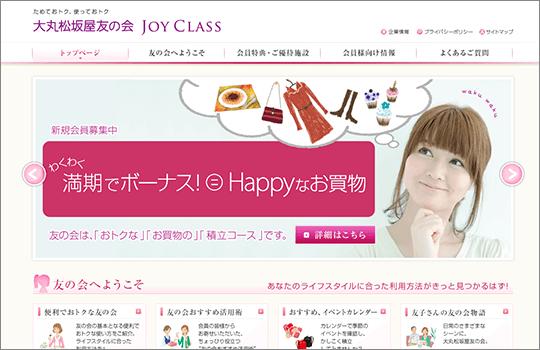 大丸松坂屋友の会JOYCLASS