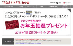 タカシマヤ友の会 ローズサークル