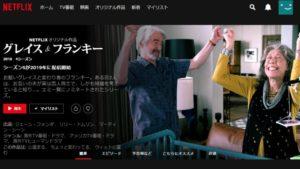 Netflixオリジナルドラマ「グレイス&フランキー」