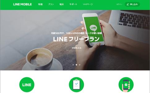 おすすめの格安SIMはLINEモバイル!その強みを徹底解説!