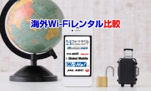 海外Wi-Fiレンタル比較