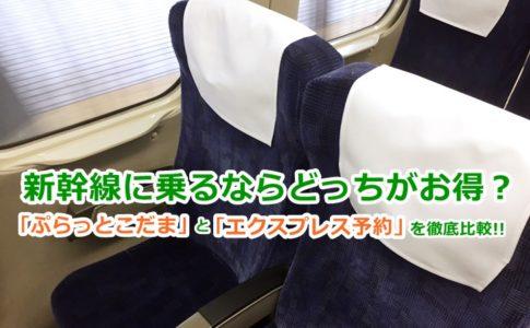 新幹線に乗るならどっちがお得? 「ぷらっとこだま」と「エクスプレス予約」を徹底比較