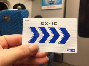 エクスプレス予約 EX-ICカード