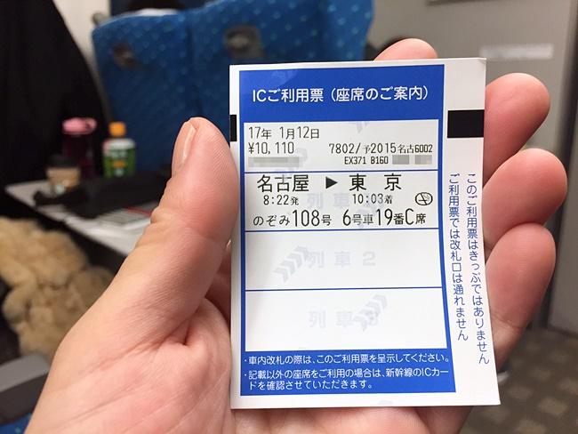 エクスプレス予約 ICご利用票