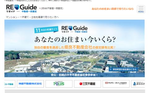 REGUIDE(リガイド)は老舗でおすすめの不動産一括査定サイト