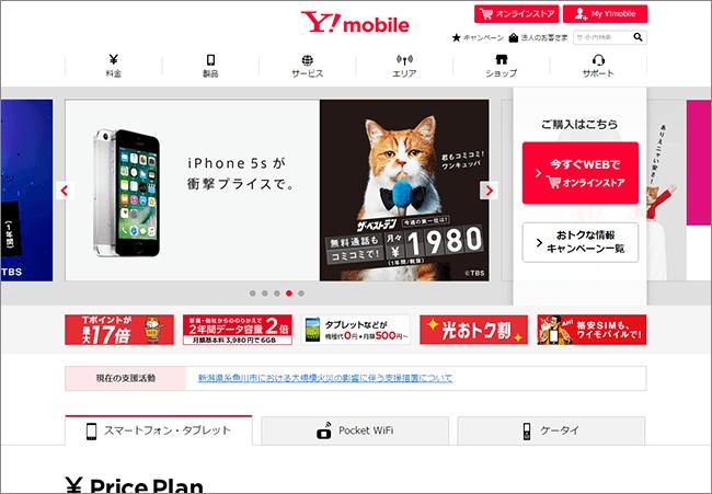 初心者にもおすすめのY!mobile!格安SIMのデメリットを克服した秘密は?