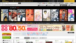 GEO(ゲオ)宅配コミックレンタル