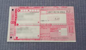 GEO(ゲオ)コミックレンタルの返却用伝票