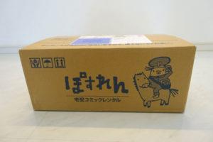 GEOの宅配レンタルコミックの外箱