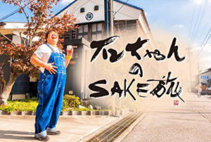 石ちゃんのSAKE旅