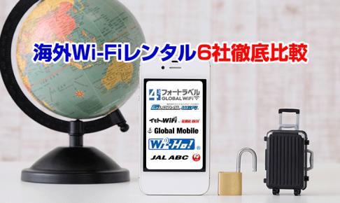 海外Wi-Fiレンタルサービス6社比較