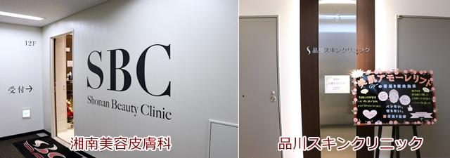 湘南美容皮膚科 品川スキンクリニック