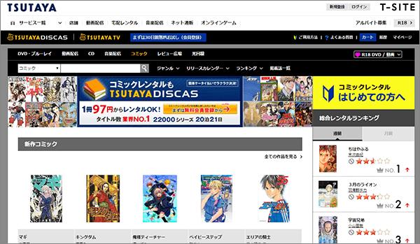 TSUTAYA宅配コミックレンタル