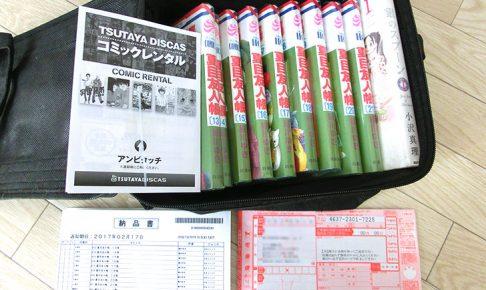 TSUTAYA コミックレンタル