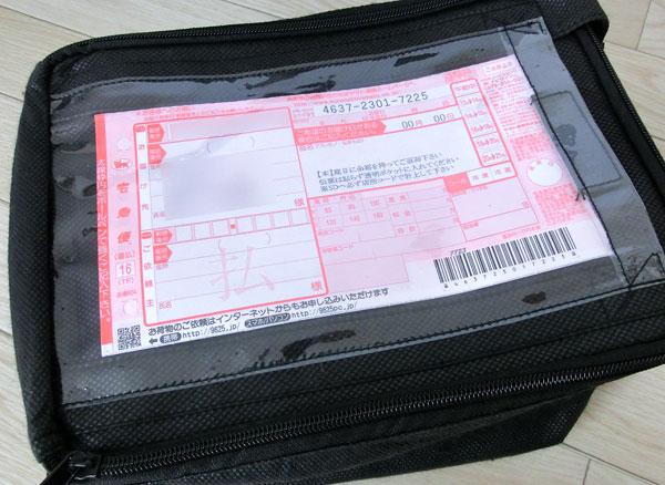 TSUTAYAコミックレンタルの返却伝票