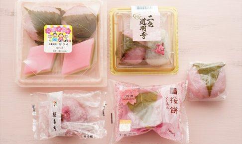 桜餅食べ比べ2017