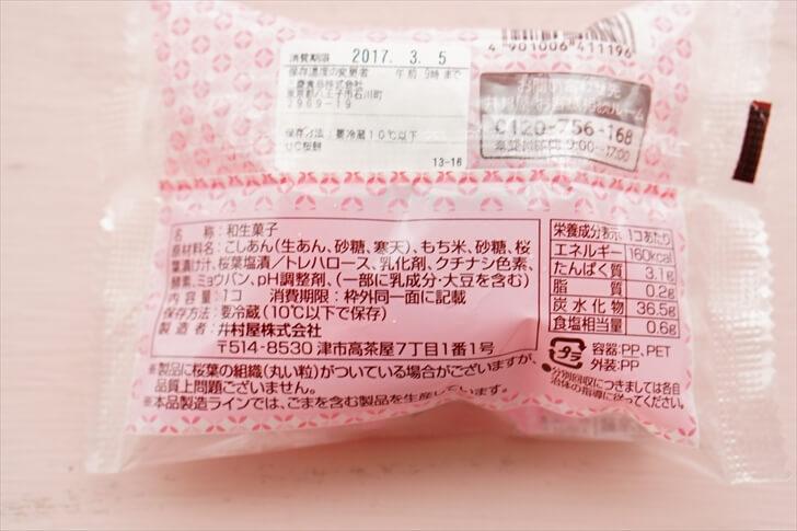 ローソン桜餅原材料名