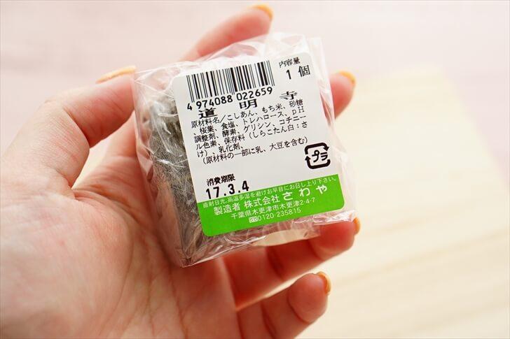 株式会社さわや桜餅原材料名