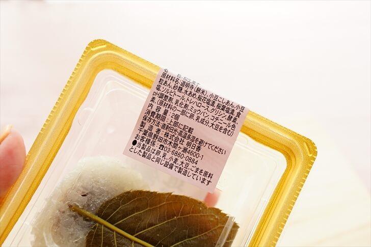 株式会社明日香桜餅原材料名