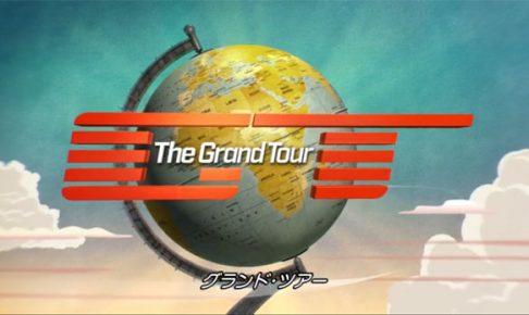 Amazonオリジナル番組グランドツアー