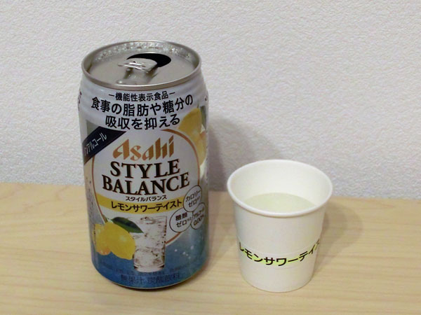 スタイルバランス レモンサワーテイスト