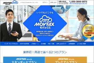 MOVFAX(モバックス)