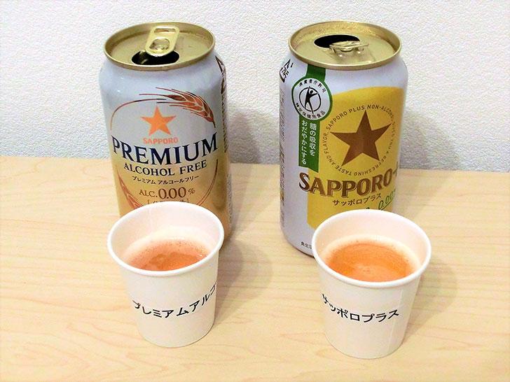 サッポロのノンアルコールビール