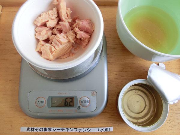 素材そのままシーチキンファンシー(水煮)62g