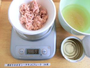 素材そのままシーチキンLフレーク(水煮) → 53g