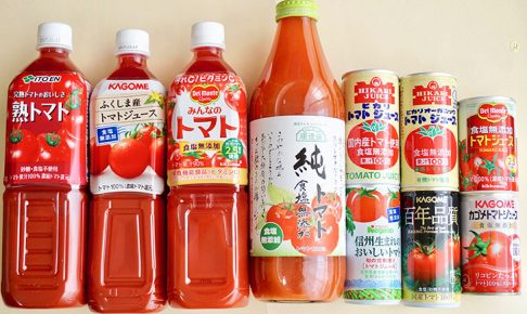 食塩無添加トマトジュースのおすすめ比較