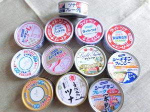 ツナ缶12種類比較