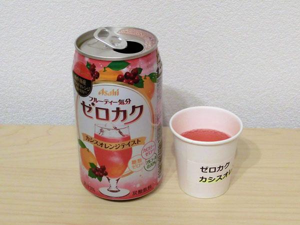 ゼロカク カシスオレンジテイスト