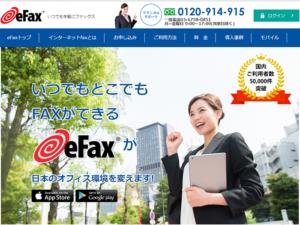 eFax(イーファックス)は総合力が高い!おすすめの理由を詳細に解説!