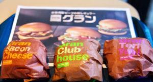 マクドナルド新レギュラーグランシリーズの食べ比べ