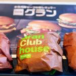 マクドナルド新レギュラー「グラン」バーガーの食べ比べ