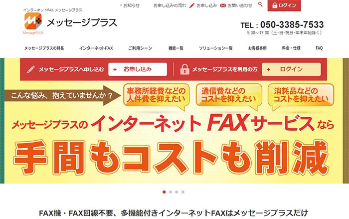 評判のmessage+(メッセージプラス)を導入して、便利にインターネットFAXを使ってみよう!