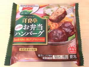 味の素 洋食亭レンジでハンバーグが味と値段のバランスが良い