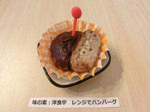 味の素 洋食亭レンジでハンバーグ