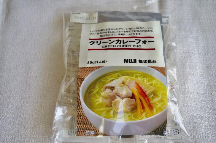 無印良品の麺類(グリーンカレーフォー)