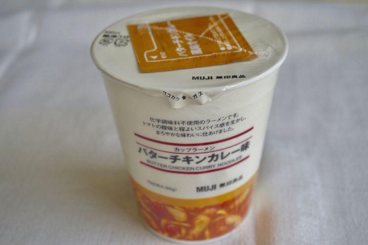 無印良品の麺類(バターチキンカレー味)