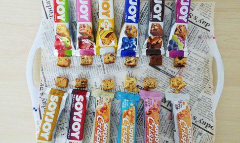【スマートスナッキングダイエットに最適】SOYJOY食べ比べとおすすめランキング!