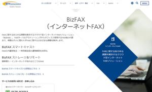 BizFAXはNTT系で安心感のあるインターネットFAX