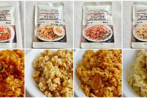 【無印良品の炒めごはんの素を比較】ジャンバラヤ・タコライスほか・4種類を食べ比べた