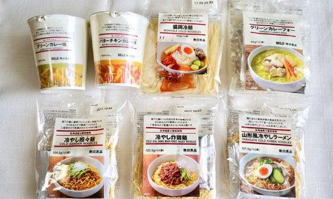 無印良品の麺類を比較