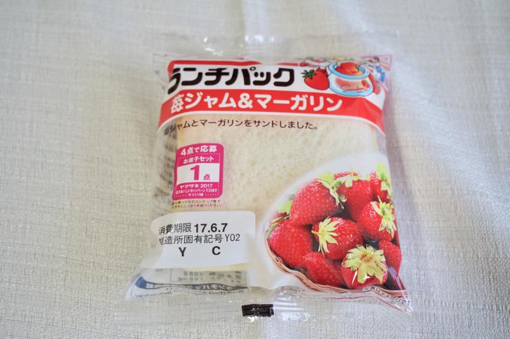 ランチパック(苺ジャム&マーガリン)