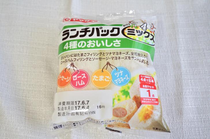 ランチパック(4種のおいしさ)