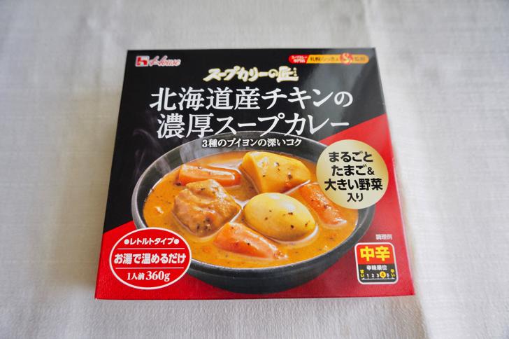 高級カレー(北海道産チキンの濃厚スープカレー)